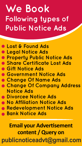 Public Notice ads in Tirunelveli newspaper