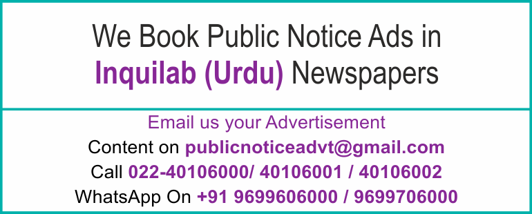 Online Inquilab Newspaper Lost and Found Ads, Public Legal Tender Notice ads, Share certificate lost , Government Bank Public Notice Updated Year 2016-2017 Inquilab PUBLIC NOTICE IMAGE NEWSPAPER