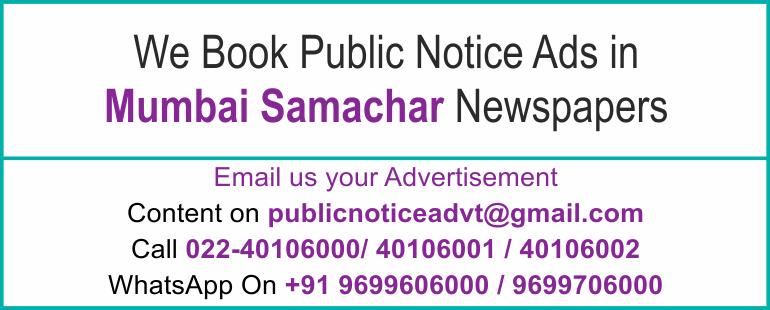 Online Amar Ujala Newspaper Lost and Found Ads, Public Legal Tender Notice ads, Share certificate lost, Government Bank Public Notice Updated Year 2016-2017 Mumbai-Samachar PUBLIC NOTICE IMAGE NEWSPAPER