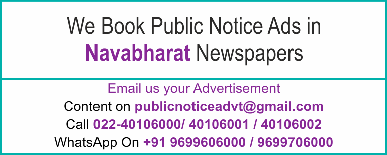 Online Navbharat Newspaper Lost and Found Ads, Public Legal Tender Notice ads, Share certificate lost, Government Bank Public Notice Updated Year 2016-2017 Navbharat PUBLIC NOTICE IMAGE NEWSPAPER