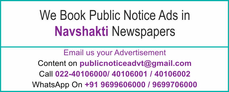 Online Navshakti Newspaper Lost and Found Ads, Public Legal Tender Notice ads, Share certificate lost, Government Bank Public Notice Updated Year 2016-2017 Navshakti PUBLIC NOTICE IMAGE NEWSPAPER