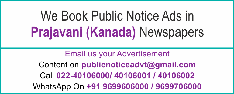 Online Prajvani Newspaper Lost and Found Ads, Public Legal Tender Notice ads, Share certificate lost, Government Bank Public Notice Updated Year 2016-2017 Prajvani PUBLIC NOTICE IMAGE NEWSPAPER