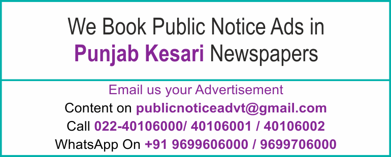 Online Punjab Kesari Newspaper Lost and Found Ads, Public Legal Tender Notice ads, Share certificate lost, Government Bank Public Notice Updated Year 2016-2017 Punjab Kesari PUBLIC NOTICE IMAGE NEWSPAPER