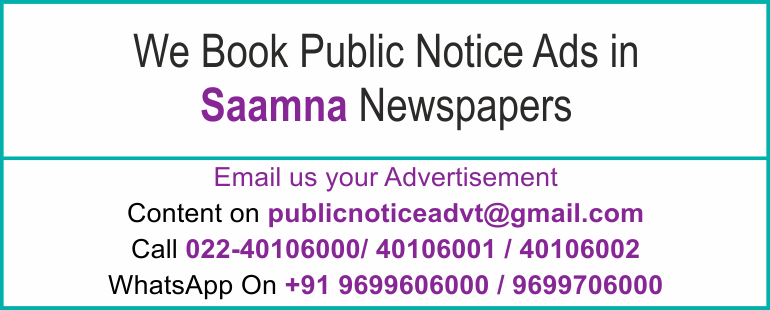 Online Saamna Newspaper Lost and Found Ads, Public Legal Tender Notice ads, Share certificate lost, Government Bank Public Notice Updated Year 2016-2017 Saamna PUBLIC NOTICE IMAGE NEWSPAPER