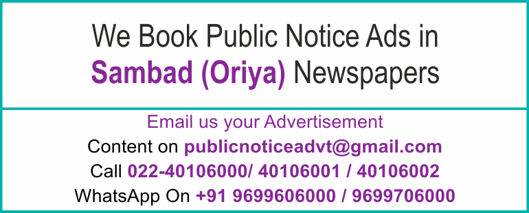 Online Sambad Newspaper Lost and Found Ads, Public Legal Tender Notice ads, Share certificate lost , Government Bank Public Notice Updated Year 2016-2017 Sambad PUBLIC NOTICE IMAGE NEWSPAPER