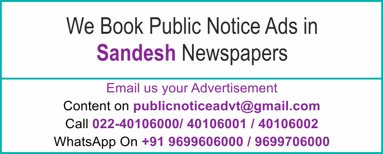 Online Sandesh Newspaper Lost and Found Ads, Public Legal Tender Notice ads, Share certificate lost, Government Bank Public Notice Updated Year 2016-2017 Sandesh PUBLIC NOTICE IMAGE NEWSPAPER
