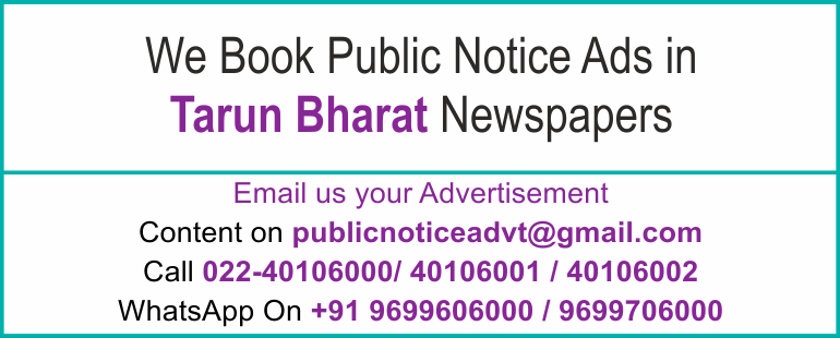 Online Tarun Bharat Newspaper Lost and Found Ads, Public Legal Tender Notice ads, Share certificate lost, Government Bank Public Notice Updated Year 2019-2020 Tarun Bharat PUBLIC NOTICE IMAGE NEWSPAPER