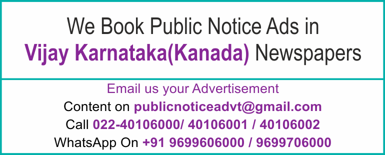 Online Vijay Karnataka Newspaper Lost and Found Ads, Public Legal Tender Notice ads, Share certificate lost, Government Bank Public Notice Updated Year 2016-2017 Vijay Karnataka PUBLIC NOTICE IMAGE NEWSPAPER